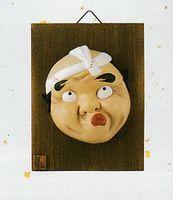 昭峰窯 火男(ひょっとこ)吉祥面 特価 壁掛け式 通販