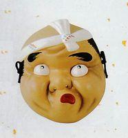 昭峰窯 火男(ひょっとこ)吉祥面 特価 通販 魔除け