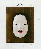 昭峰窯 増女 吉祥面 特価 壁掛け式 通販