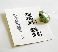 信楽焼(しがらき焼)青蛙2号(子1匹)置物 激安