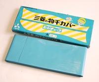 昭和レトロ 竹竿物干しカバー ヒシチューブ(大)通販