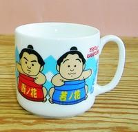 昭和レトロ 若ノ花・貴ノ花 若貴兄弟 マグカップ