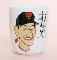 読売ジャイアンツ 松本 湯飲み 通販