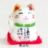 小さな招き猫 粗品 販促品 通販 包装無料