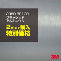 BR120・2m以上