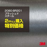 BR201・2m以上