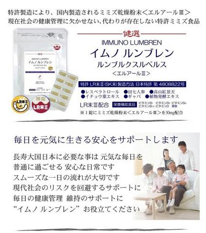 ミミズ酵素 特許製造 ミミズ乾燥粉末<LR末3> 含有 健選 イムノルンブレン
