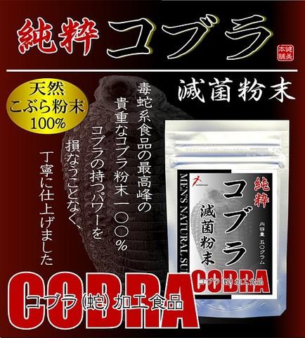 混ぜ物無し!! 高品質 純度100 コブラ粉末 50g 約50日分相当 蛇系食品最強のこぶら製品 マムシやスッポンよりも高価で希少な存在