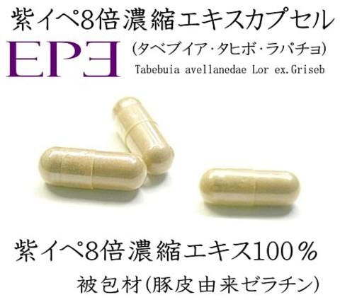 健美本舗 紫イペ-タヒボ- 元気に生き抜く力!! タヒボエキス製品 EPE 紫イペ8倍濃縮エキス末100% 90カプセル