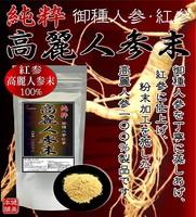 天然サポニンが豊富な紅参 純粋 高麗人参原末 100g 御種人参、紅人参