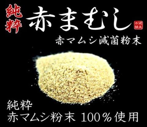 【10個セット】 混ぜ物無し  高品質 純度100 天然 赤まむし粉末 50g 約50日分相当 蝮 赤マムシ