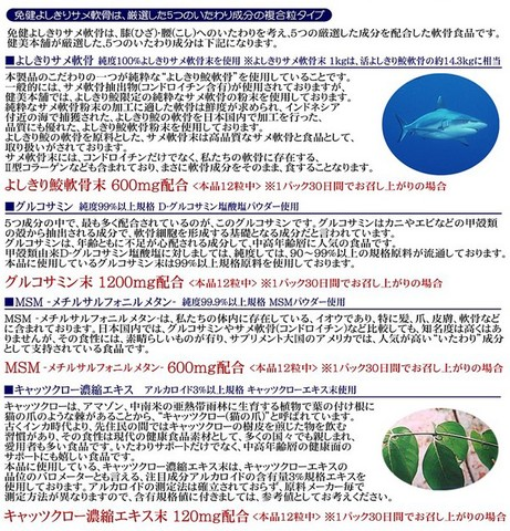 ふしぶしのいたわり よしきり鮫 軟骨 厳選5成分…充実配合《サメ軟骨(コンドロイチン)、グルコサミン、MSM、キャッツクロー、サミー酵母》
