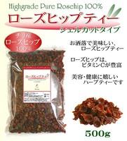 ナチュラル ローズヒップ シェルカット 500g  ビタミンCが豊富で、とても美味しいハーブティー