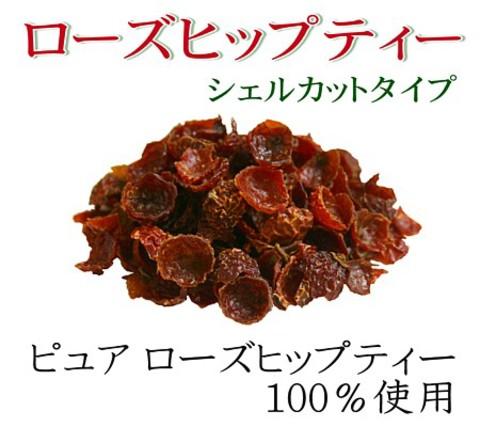 【3個セット】 ナチュラル ローズヒップ シェルカット 500g  ビタミンCが豊富で、とても美味しいハーブティー