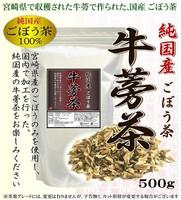 純国産 宮崎県産 牛蒡茶-ごぼう茶- 大容量 お徳用500g 茶葉グレード品位とご提供価格に自身ありのゴボウ茶です