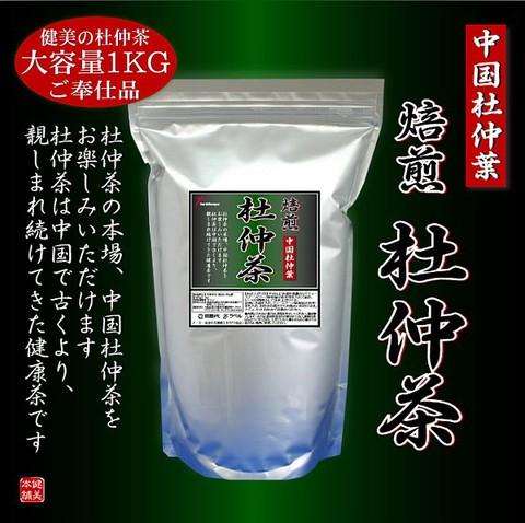 純粋な 焙煎 杜仲茶 -とちゅうちゃ- 100%の製品です。タプッリ1kgで、とてもご好評の杜仲茶です。品質、質量、お値段ともに自慢の製品です