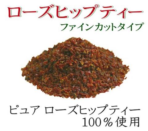 【6個セット】 ナチュラル ローズヒップ ファインカット 500g  ビタミンCが豊富で、とても美味しいハーブティー