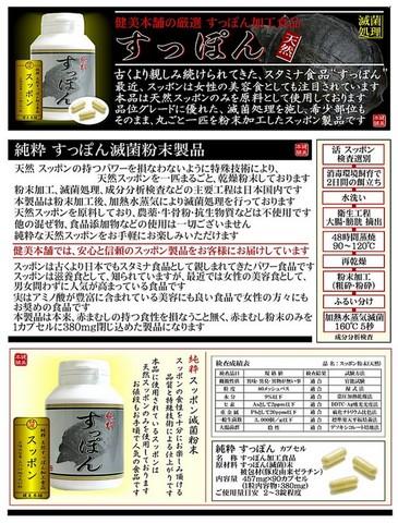 スタミナ&アミノ酸補給 純粋 天然すっぽん末100% すっぽんカプセル 90錠 鼈 スッポン