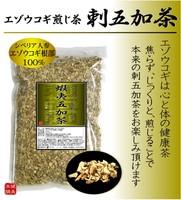 純粋 エゾウコギ茶(シベリア人参、蝦夷五加、ハリウコギ 、刺拐棒、五加参) 200g