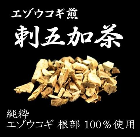 【3個セット】 純粋 エゾウコギ茶(シベリア人参、蝦夷五加、ハリウコギ 、刺拐棒、五加参) 200g