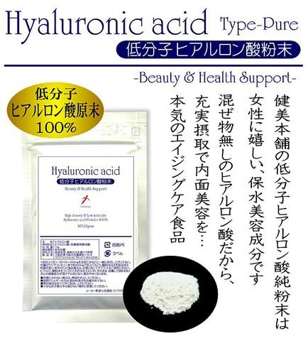 高濃度 食べる 低分子ヒアルロン酸粉末 なんと400mg充実摂取で約25日分