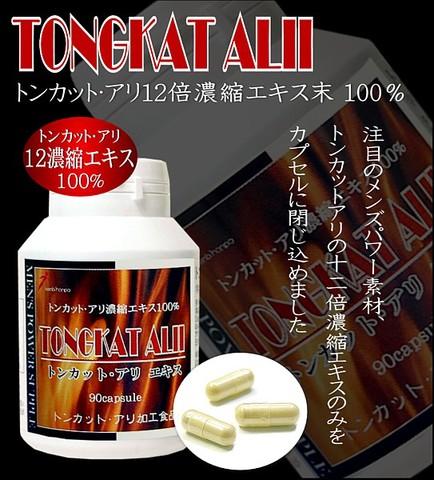 男専科 トンカットアリエキス製品 トンカットアリ12倍濃縮エキス100%含有 90カプセル