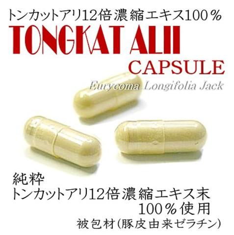【5個+1個セット】 男専科 トンカットアリエキス製品 トンカットアリ12倍濃縮エキス100%含有 90カプセル