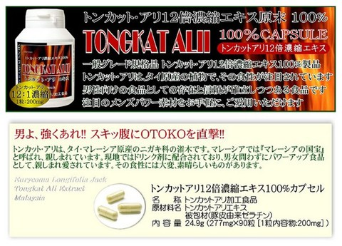 【3個セット】 男専科 トンカットアリエキス製品 トンカットアリ12倍濃縮エキス100%含有 90カプセル