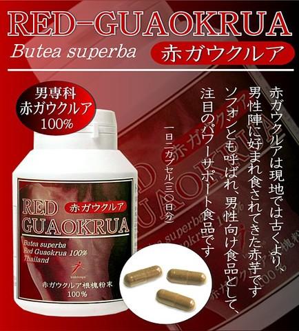 男の赤芋 メンズパワー 純粋 赤ガウクルア-ソフォン-100% 60カプセル