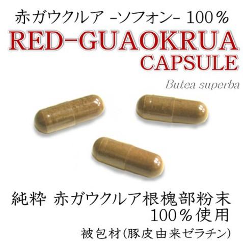 【5個+1個セット】 男の赤芋 メンズパワー 純粋 赤ガウクルア-ソフォン-100% 60カプセル