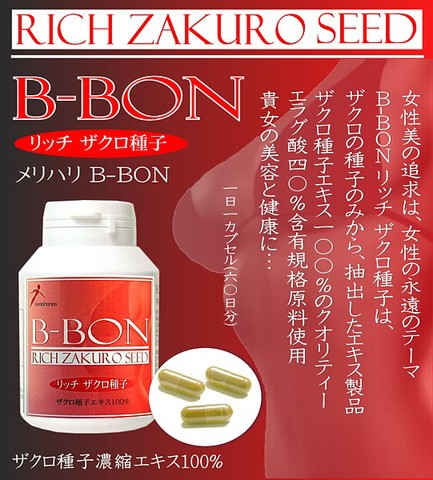 B-BON リッチ ザクロ種子エキス 100%含有 60カプセル ※エラグ酸(ポリフェノール)40%以上規格 ザクロ種子エキス使用
