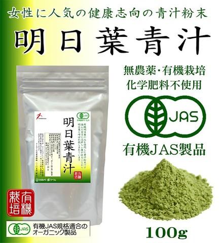 有機JAS オーガニック あしたば 新芽 明日葉青汁粉末 100g 無添加・無農薬 女性に嬉しい アシタバ青汁