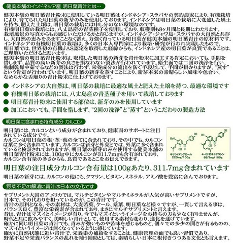 【5個セット】有機JAS インドネシア産 明日葉青汁粉末 100g(シェイカー付)