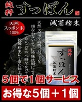 【5個+1個セット】 混ぜ物無し 純度100 天然 すっぽん末50g 約50日分相当 鼈 スッポン