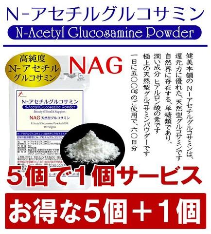 【5個+1個セット】 私達の体に存在する、天然型 NAG…N-アセチルグルコサミンパウダー 30g 約60日分 極上のグルコサミン食品