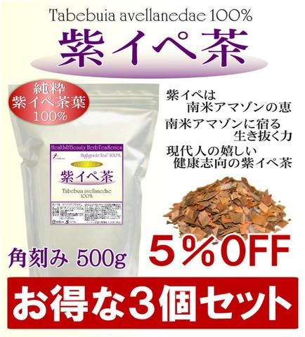 【3個セット】 元気に生き抜く力! 純度100% 純粋 紫イペ茶 -タヒボ茶- 大容量 500g (角刻み茶葉タイプ)