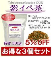 【3個セット】 元気に生き抜く力! 純度100% 純粋 紫イペ茶 -タヒボ茶- 大容量 500g (砕き茶葉タイプ)