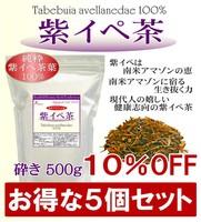 【5個セット】  元気に生き抜く力! 純度100% 純粋 紫イペ茶 -タヒボ茶- 大容量 500g (砕き茶葉タイプ)