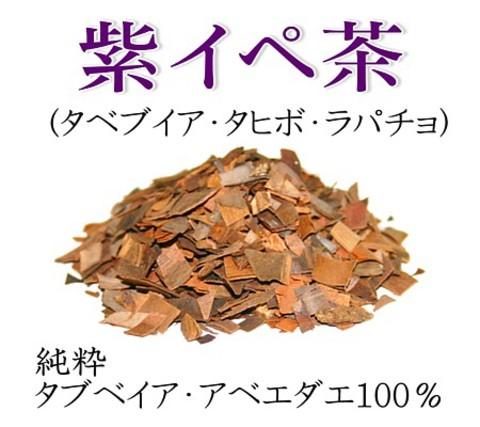 【5個セット】  元気に生き抜く力! 純度100% 純粋 紫イペ茶 -タヒボ茶- 大容量 500g (角刻み茶葉タイプ)