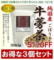 【3個セット】 純国産 宮崎県産 牛蒡茶-ごぼう茶- 大容量 お徳用500g 茶葉グレード品位とご提供価格に自身ありのゴボウ茶です