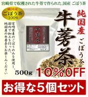 【5個セット】 純国産 宮崎県産 牛蒡茶-ごぼう茶- 大容量 お徳用500g 茶葉グレード品位とご提供価格に自身ありのゴボウ茶です