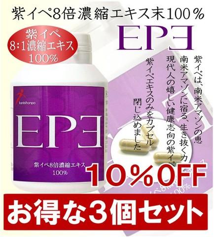 【3個セット】 紫イペ-タヒボ- 元気に生き抜く力!! タヒボエキス製品 EPE 紫イペ8倍濃縮エキス末100% 90カプセル