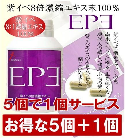 【5個+1個セット】 紫イペ-タヒボ- 元気に生き抜く力!! タヒボエキス製品 EPE 紫イペ8倍濃縮エキス末100% 90カプセル