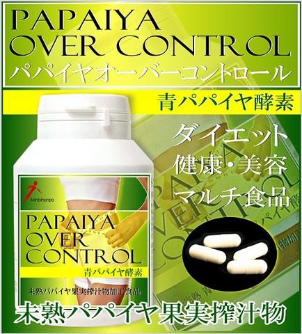 青パパイヤ酵素食品 未熟 カリカパパイヤ果実搾汁物 パパイヤオーバーコントロール 90カプセル フルーツ系酵素ダイエット