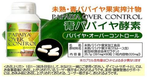 【3個セット】 青パパイヤ酵素食品 未熟 カリカパパイヤ果実搾汁物 パパイヤオーバーコントロール 90カプセル フルーツ系酵素ダイエット