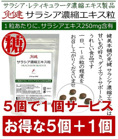 【5個+1個セット】 糖に勝つ!! 免健 サラシア濃縮エキス粒 1粒に正味250mgのエキス含有 ダイエットにも人気の食品