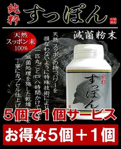 【5個+1個セット】 スタミナ&アミノ酸補給 純粋 天然すっぽん末100% すっぽんカプセル 90錠 鼈 スッポン