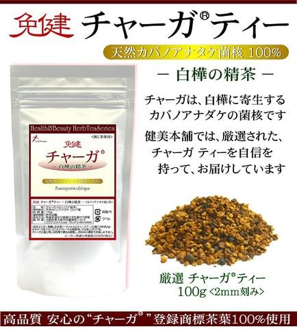 高品質・安心のチャーガ登録商標茶葉100% ロシア産 免健 チャーガティー -白樺の精茶- カバノアナタケ 100g