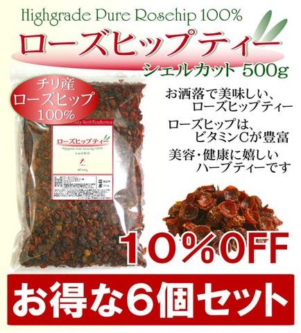 【6個セット】  ナチュラル ローズヒップ シェルカット 500g  ビタミンCが豊富で、とても美味しいハーブティー