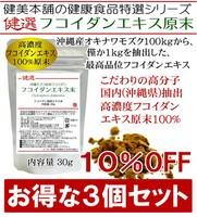 【3個セット】 元気に生き抜く応援食品!高品位 沖縄産オキナワモズク由来 高濃度 高分子フコイダン原末 30g 100kgのモズクから1kgを抽出のハイスペック